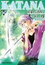 KATANA (16) 光の刀【電子書籍】[ かまた きみこ ]