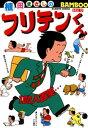 漫畫 - フリテンくん(13)【電子書籍】[ 植田まさし ]