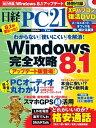 日経PC21 (ピーシーニジュウイチ) 2014年 07月号 [雑誌]【電子書籍】[ 日経PC21編集部 ]