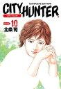 シティーハンター 10巻【電子書籍】[ 北条司 ]...
