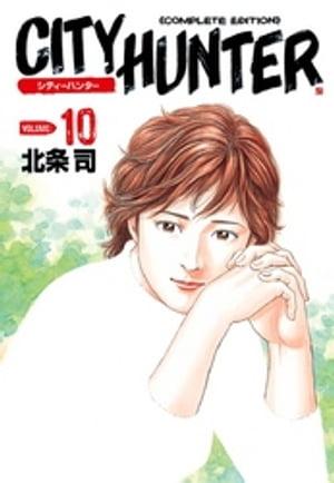 シティーハンター 10巻【電子書籍】[ 北条司 ]