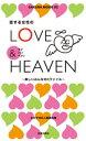 恋する女性のLOVE&HEAVEN〜楽しいみんなのHファイル〜【電子書籍】[ 女の子300人委員会 ]