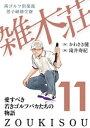 茜ゴルフ倶楽部・男子研修生寮 雑木荘 11【電子書籍】[ かわさき健 ]