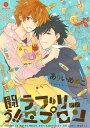書, 雜誌, 漫畫 - 闘う!!ラブリーエプロン(1)【電子書籍】[ ありいめめこ ]