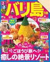 るるぶバリ島'18【...