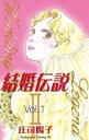 結婚伝説2(1)【電子書籍】[ 庄司陽子 ]