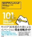 101デザインメソッド ー 革新的な製品・サービスを生む「アイデアの道具箱」【電子書籍】[ ヴィジェイ・クーマー ]
