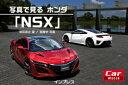 写真で見る ホンダ「NSX」【電子書籍】 深田昌之