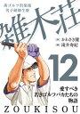 茜ゴルフ倶楽部・男子研修生寮 雑木荘 12【電子書籍】[ かわさき健 ]