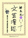尾崎翠『第七官界彷徨』を読む(文芸漫談コレクション)【電子書籍】 奥泉光
