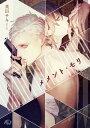 メメント・モリ【電子書籍】[ 英田サキ ]