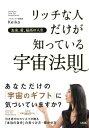 お金、愛、最高の人生 リッチな人だけが知っている宇宙法則(大和出版)【電子書籍】[ Keiko ]