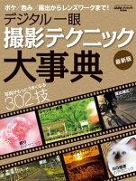 デジタル一眼撮影テクニック大事典最新版