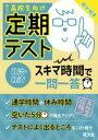 定期テスト スキマ時間で一問一答 政治・経済【電子書籍】