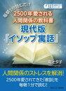 毎朝1分読むだけ2500年愛される人間関係の教科書。現代版『イソップ寓話』【電子書籍】 椥辻夕子