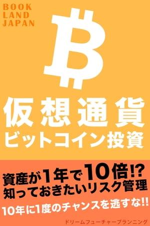 仮想通貨ビットコイン投資【電子書籍】[ BOOK LAND JAPAN ]