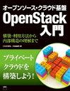 オープンソース・クラウド基盤 OpenStack入門 構築・利用方法から内部構造の理解まで【電子書籍