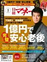 日経マネー 2016年 1月号 [雑誌]【電子書籍】[ 日経マネー編集部 ]