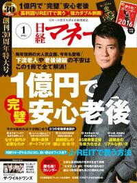 日経マネー2016年1月号[雑誌]