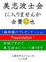 美志波士会に入りませんか 会費五円也 〜発会式編〜【電子書籍】 しょう太郎