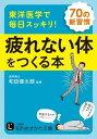 東洋医学で毎日スッキリ! 疲れない体をつくる本70の新習慣【...