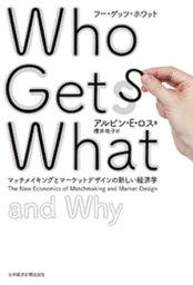 Who Gets What(フー・ゲッツ・ホワット) ーマッチメイキングとマーケットデザインの新しい経済学【電子書籍】[ アルビン・E・ロス ]
