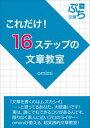 これだけ!16ステップの文章教室【電子書籍】[ omimi ]