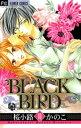 BLACK BIRD(16)【電子書籍】[ 桜小路かのこ ]