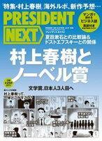 PRESIDENTNEXT(プレジデントネクスト)Vol.19