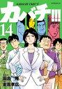 カバチ!!! -カバチタレ!3-14巻【電子書籍】[ 田島隆 ]