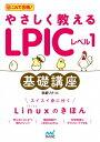 やさしく教えるLPICレベル1基礎講座【電子書籍】[ 赤星リナ ]