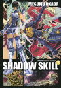 SHADOW SKILL7巻【電子書籍】[ 岡田芽武 ]