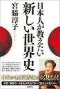 日本人が教えたい新しい世界史【電子書籍】[ 宮脇淳子 ]