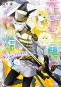 花冠の王国の花嫌い姫3 騎士と掲げるグラジオラス【電子書籍】[ 長月 遥 ]
