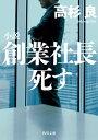 小説 創業社長死す【電子書籍】[ 高杉 良 ]