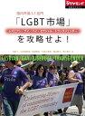 国内市場5.7兆円 「LGBT(レズビアン/ゲイ/バイ・セクシャル/トランスジェンダー)市場」を攻略せよ!週刊ダイヤモンド 第2特集【電子書籍】[ 池冨 仁 ]
