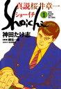 真説 桜井章一 ショーイチ (1)【電子書籍】[ 神田たけ志 ]