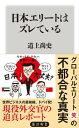 日本エリートはズレている【電子書籍】[ 道上 尚史 ]