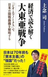 経済で読み解く 大東亜戦争 ?「ジオ・エコノミクス」で日米の開戦動機を解明する?【電子書籍】[ 上念司 ]