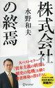 株式会社の終焉【電子書籍】[ 水野和夫 ]