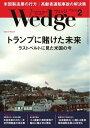 Wedge 2017年2月号2017年2月号【電子書籍】