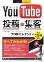 今すぐ使えるかんたんEx YouTube 投稿&集客 プロ技セレクション【電子書籍】[ リンクアップ