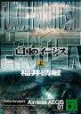 亡国のイージス(上)【電子書籍】[ 福井晴敏 ]