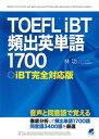 TOEFLiBT頻出英単語1700(CDなしバージョン)【電子書籍】[ 林功 ]