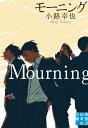 モーニング Mourning【電子書籍】[ 小路幸也 ]