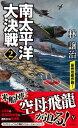 南太平洋大決戦(2) 豪州攻略作戦!【電子書籍】[ 林譲治 ]