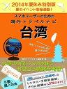 【2014年夏休み特別版】スマホユーザーのための海外トラベルナビ 台湾【電子書籍】[ 海外トラベルナビ編集部 ]
