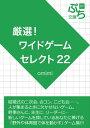 厳選!ワイドゲームセレクト22【電子書籍】[ omimi ]