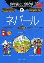 旅の指さし会話帳 25 ネパール【電子書籍】[ 野津浩仁 ]