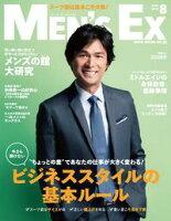MEN'SEX(メンズ・イーエックス)2016年8月号